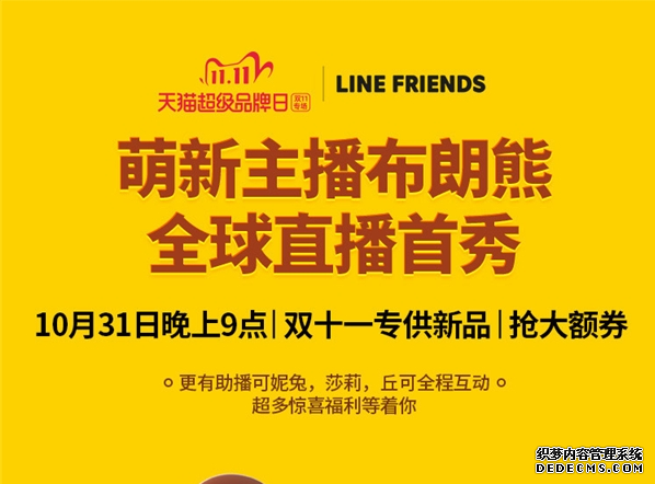 天猫超级直播携手LINE FRIENDS,掀起新时代直播