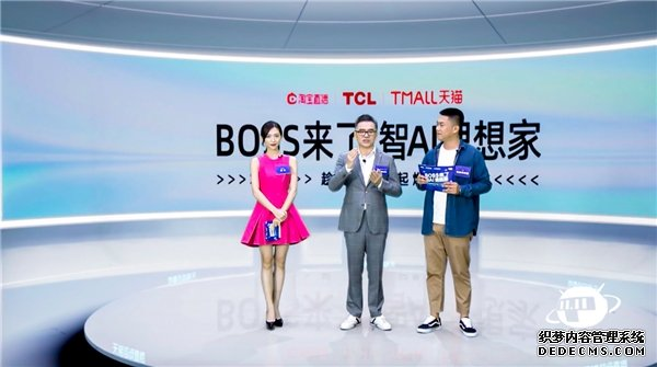 TCL天猫总裁超级直播,开创AR直播新玩法
