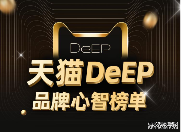双11天猫DeEP品牌力榜单上线,破译品牌与消费