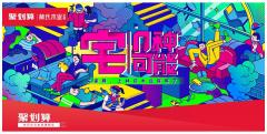 """林氏木业X聚划算欢聚日 """""""