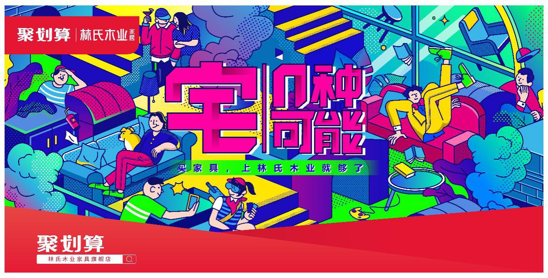 林氏木业X聚划算欢聚日创新营销玩法 逆势造节实现销量大爆发