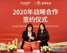 京东超市和百事食品签署战略合作意向书 共同