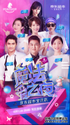 """2020京东超市宝贝趴""""魔法爱之夜""""派对开启在"""