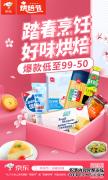 """低至99减50 京东超市""""烘焙时光,共享甜蜜"""""""