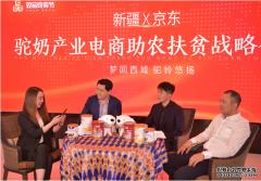 新疆x京东助力驼奶产业电商扶贫