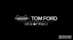 8大巨星聚拢千万粉丝狂欢,TOM FORD天猫超级品