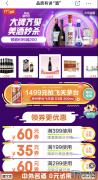 京东超市618加速酒水品牌增长 茅台5分钟成绩