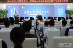 2020温县农商互联论坛暨产销战略签约会在温县