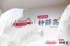 钟薛高×天猫超级品牌日 品牌身份与内核的完