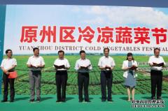 宁夏固原原州区冷凉蔬菜节盛大启幕
