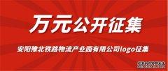 万元公开征集 安阳豫北铁