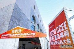 新蛋中国 领秀2020CCEE(上海) 雨果跨境电商选品