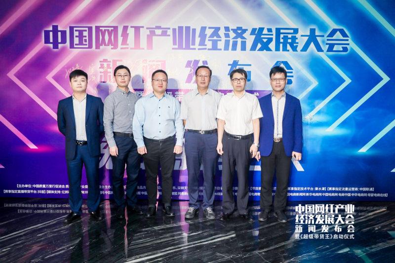 网红产业发展转型 新流量驱动新经济