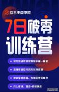"""快手电商学院""""7日破零训练营""""结课,助力新"""