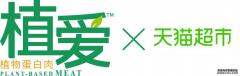 植爱植物蛋白肉入驻天猫超市和京东自营,植