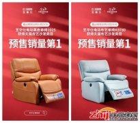 网红单椅1025双11预售位居榜首 芝华仕功能性沙
