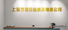 上海优堡网络科技有限公司开发运营的社交型