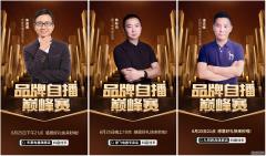 抖音电商品牌自播巅峰赛进行时,6月25日九大
