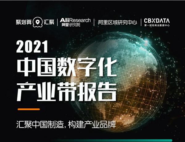 聚划算发布《2021中国数字化产业带报告》 首