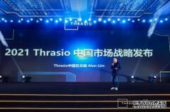 Thrasio品牌发布会隆重召开,发布2021中国区战
