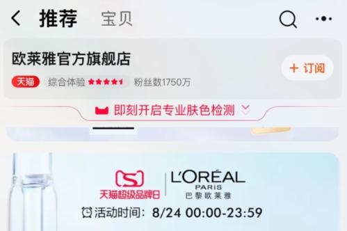 王牌专研新品全平台首发,欧莱雅天猫超级品