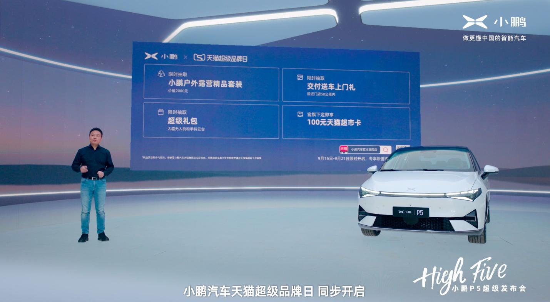 新势力造车深度发力电商网络,小鹏汽车首次