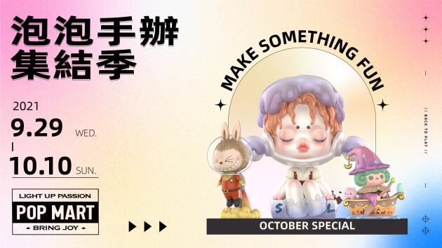 Shopee10.10超级品牌节完美收官 携手中国品牌共